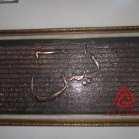 kerajinan-kaligrafi-14